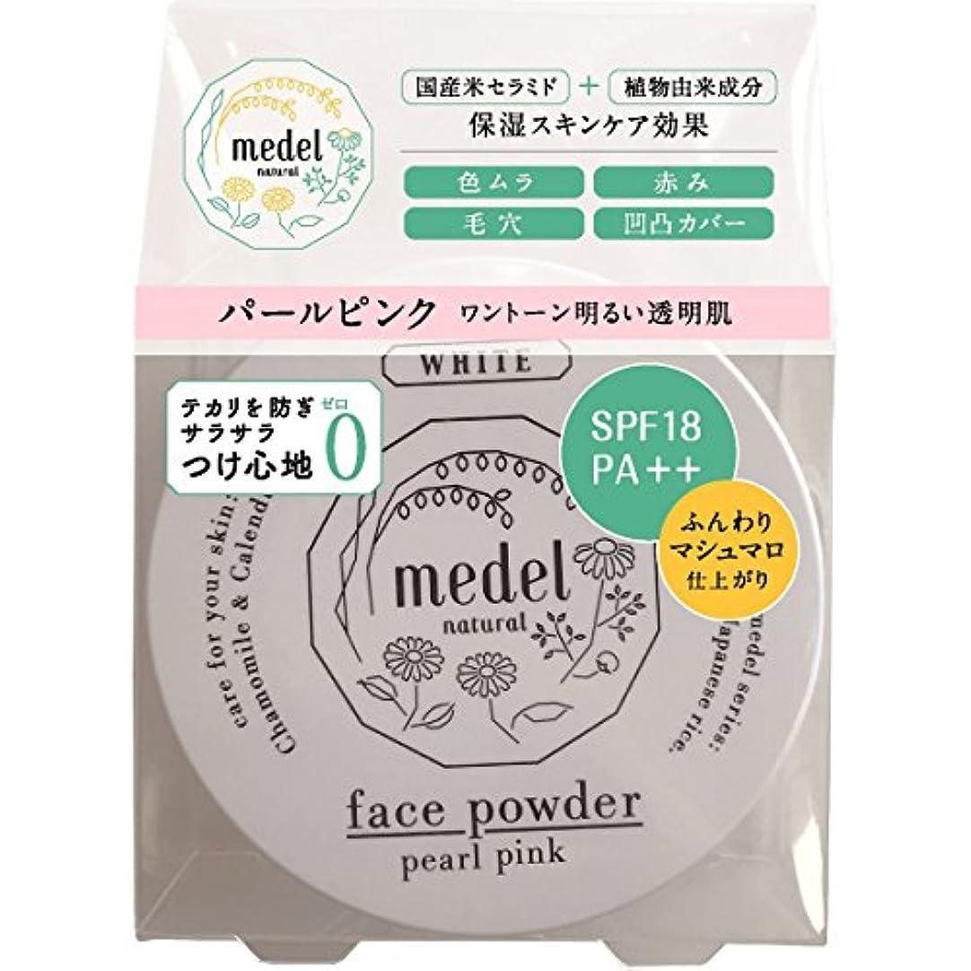 粘着性滑るかわすメデル ナチュラル フェイスパウダー ワイルドローズの香り(パールピンク) 9g