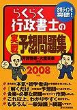 らくらく行政書士の実戦予想問題集〈2008年版〉
