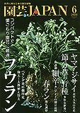 園芸Japan 2020年 06 月号 [雑誌]