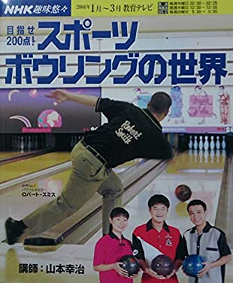 目指せ200点!スポーツボウリングの世界 (NHK趣味悠々)