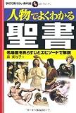 人物でよくわかる聖書 (学校で教えない教科書)
