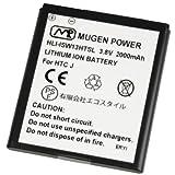 MUGEN POWER エーユーHTC J ISW13HT用大容量互換性電池パックバッテリー[PSE認証済み]HLI-ISW13HTSL 2000mAh