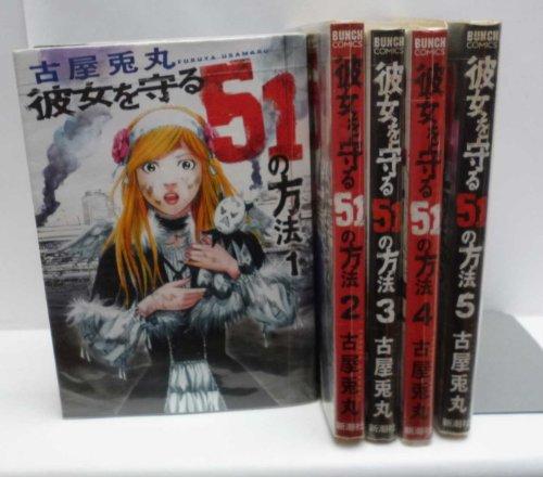 彼女を守る51の方法 全5巻完結(BUNCH COMICS) [マーケットプレイス コミックセット]の詳細を見る