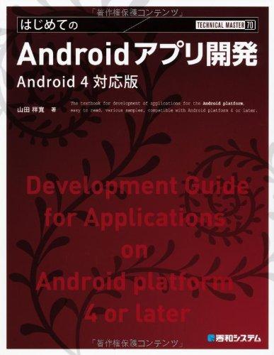 はじめてのAndroidアプリ開発—Android4対応版 (TECHNICAL MASTER) [単行本] / 山田 祥寛 (著); 秀和システム (刊)