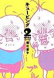 QPing(2) (ウィングス・コミックス)