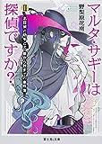マルタ・サギーは探偵ですか? (2)  ~名探偵と助手と犬・春から秋までの事件簿~ (富士見L文庫)