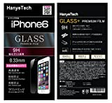 iPhone6 4.7インチ用液晶保護強化ガラスフィルム スマートフォン ガラスフィルム 硬度9H ラウンドエッジ加工