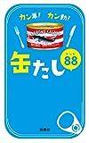 カン単!カン動!缶たしレシピ88 (扶桑社BOOKS)