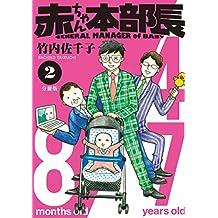 赤ちゃん本部長 分冊版(2) (モーニングコミックス)