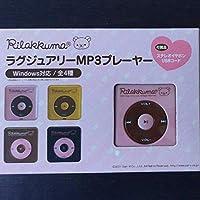 【リラックマ】MP3プレーヤー