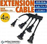 【AD&C TORONIC】屋外 用 イルミネーション 電源 分配 ケーブル 防雨 丸型 プラグ タイプ 4分配
