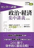 センター試験政治・経済集中講義 改訂版 (大学受験super lecture公民)