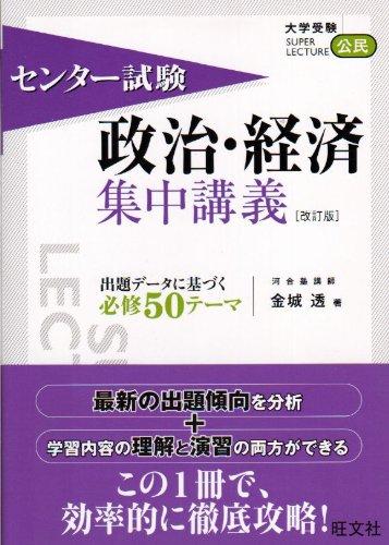 センター試験政治・経済集中講義 改訂版 (大学受験super lecture公民)の詳細を見る