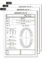 A5版 3枚複写(3枚同版)  (名入れ)義歯用 歯科技工指示書 50冊(1冊50組)