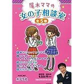 尾木ママの女の子相談室 全5巻