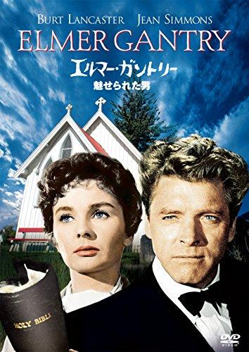 エルマー・ガントリー/魅せられた男[DVD]