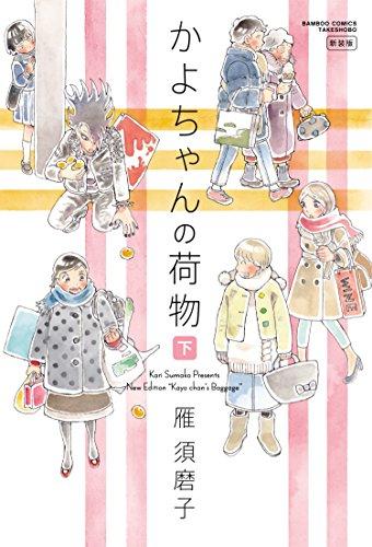 かよちゃんの荷物 新装版 下 (バンブーコミックス)