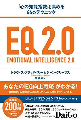 EQ 2.0 (「心の知能指数」を高める66のテクニック)