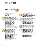 ことりっぷ 函館 (旅行ガイド) 画像