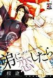 弟に恋したら  / 桜 遼 のシリーズ情報を見る