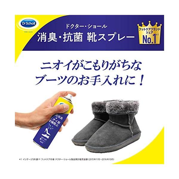 ドクターショール 消臭・抗菌 靴スプレーの紹介画像10