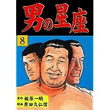 男の星座8
