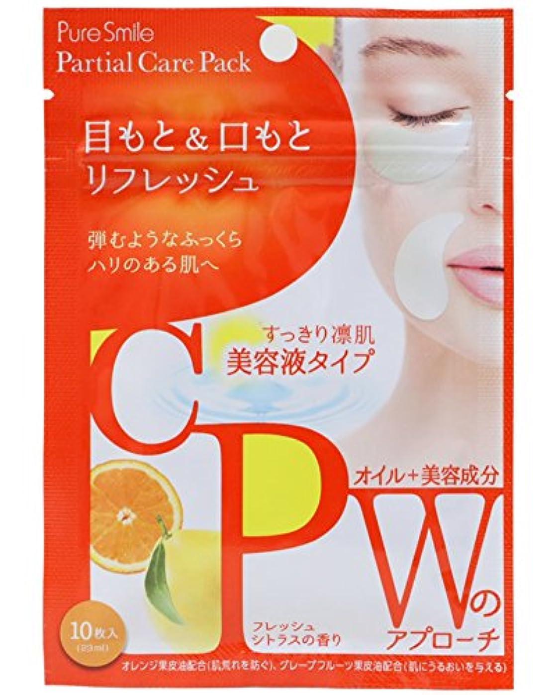 トレイルワイヤーパイプPureSmile(ピュアスマイル) 目もと口もと集中パック 『Partial Care Pack/パーシャルケアパック(10枚入り)』(美容液タイプ)
