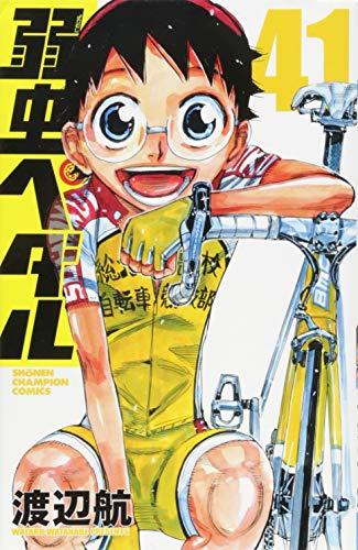 弱虫ペダル 41 (少年チャンピオン・コミックス)の詳細を見る