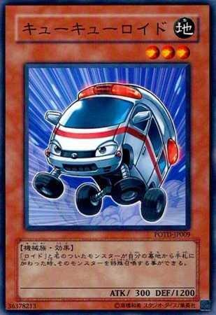 【シングルカード】遊戯王 キューキューロイド POTD-JP009 ノーマル