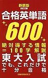 合格英単語600