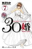 30婚 miso‐com(7) (KC KISS)