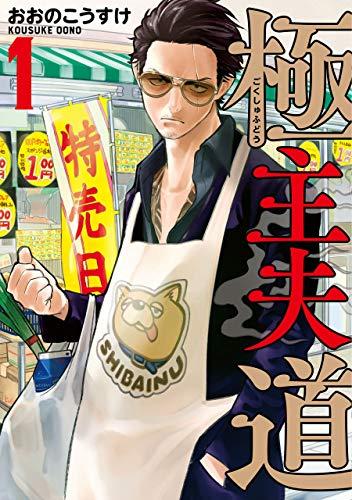 極主夫道 1巻: バンチコミックス