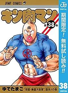 キン肉マン【期間限定無料】 38 (ジャンプコミックスDIGITAL)