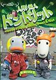 人形芸人ドント&ノット 星のノコリガ[DVD]