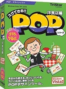 スグできるPOP 洋食店編 Vista対応版