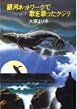 銀河ネットワークで歌を歌ったクジラ (ハヤカワ文庫 JA 185)
