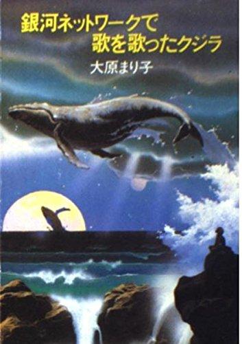 銀河ネットワークで歌を歌ったクジラ (ハヤカワ文庫 JA 185)の詳細を見る