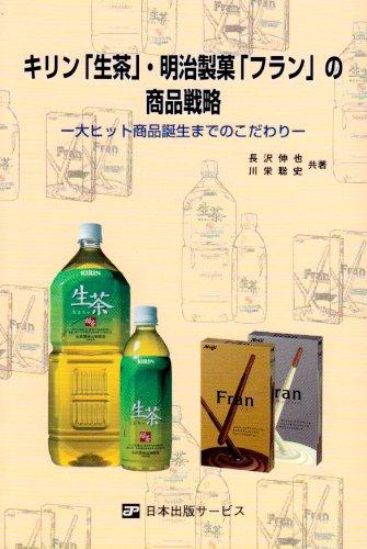 キリン「生茶」・明治製菓「フラン」の商品戦略―大ヒット商品誕...