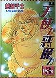天使か悪魔か 3 (ガストコミックス)