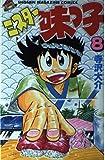 ミスター味っ子 8 (少年マガジンコミックス)