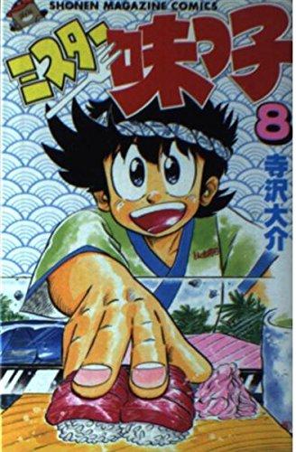 ミスター味っ子 8 (少年マガジンコミックス)の詳細を見る