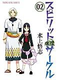 スピリットサークル (2) (ヤングキングコミックス)