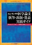トム・ラングの医学論文「執筆・出版・発表」実践ガイド