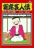 寄席芸人伝(7) (ビッグコミックス)