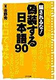 騙されるな! 偽装する日本語90 (ゴマ文庫)