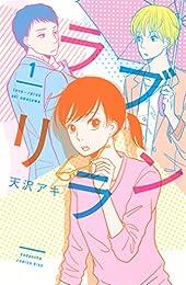 ラブリラン(1) (Kissコミックス)
