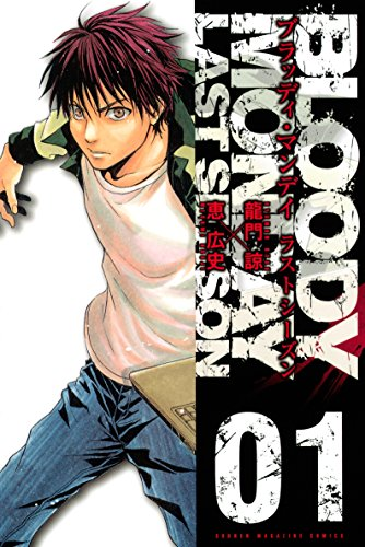 BLOODY MONDAY ラストシーズン(1) (週刊少年マガジンコミックス)の詳細を見る