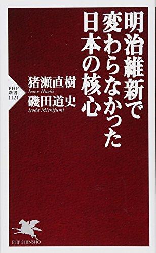明治維新で変わらなかった日本の核心 (PHP新書)