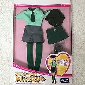 リカちゃん モスバーガーショップ ドレスセット