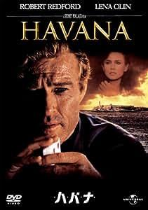 ハバナ [DVD]